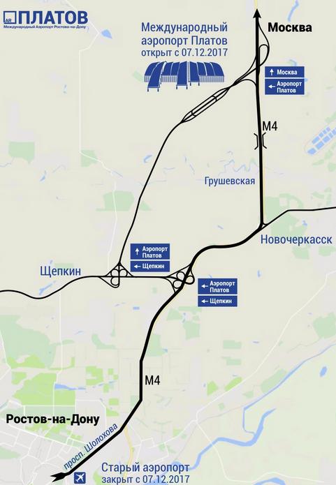 Схема проезда и как доехать аэропорт Платов